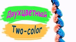 Rainbow Loom Bands. Браслет из резинок. Двухцветный. Лучший мастер-класс / Bracelet gum. Two-color