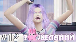 Неудачницы - The Sims 4 - 7 желаний #12