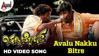 Avalu Nakku Bitre 'Official HD Video' - Chaddi Dosth Feat. Sadhu Kokila, Rangayana Raghu