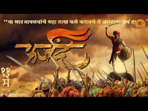 फर्जंद | शिवाजी महाराजांचा नविन चित्रपट | Farjand | Marathi Movie 2018 | Shivaji Maharaj