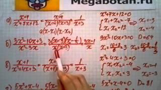 Номер 29 19 Алгебра 8 класс Мордкович