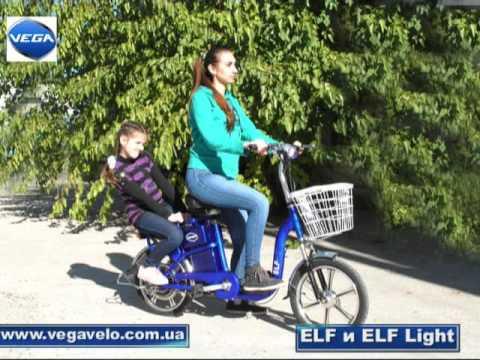 Электровелосипеды Vega Elf
