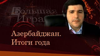 Азербайджан. Внешнеполитические итоги года
