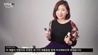 [STYLEM CLIP] 명품 VS저렴이, '립틴트' 비교분석! (high-end VS cheap brand Liptint review)