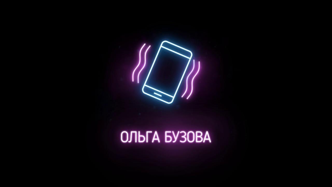Johnyboy - Ольга Бузова