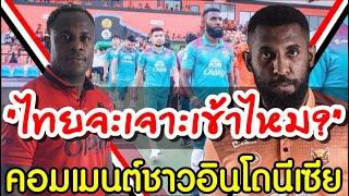 คอมเมนต์ชาวอินโดนีเซียเกี่ยวกับผลงานของสองผู้เล่นอินโดในไทยลีก