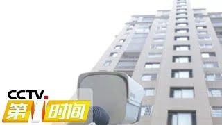 《第一时间》高空抛物屡禁不止 浙江杭州:监控拍下证据 高空抛物仍劝而不止 20190726 2/2 | CCTV财经
