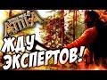 ЖДУ КЛАВИАТУРНУЮ СИЛУ! (СКЛАВИНЫ) - Total War: Attila #41