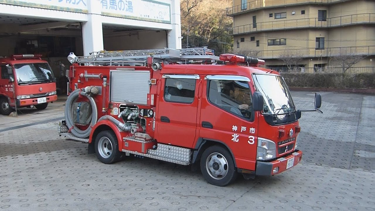 神戸市消防局ポンプ車北3。 - Yo...