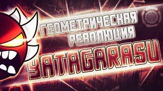 Геометрическая революция - Yatagarasu | Истории уровней Geometry Dash