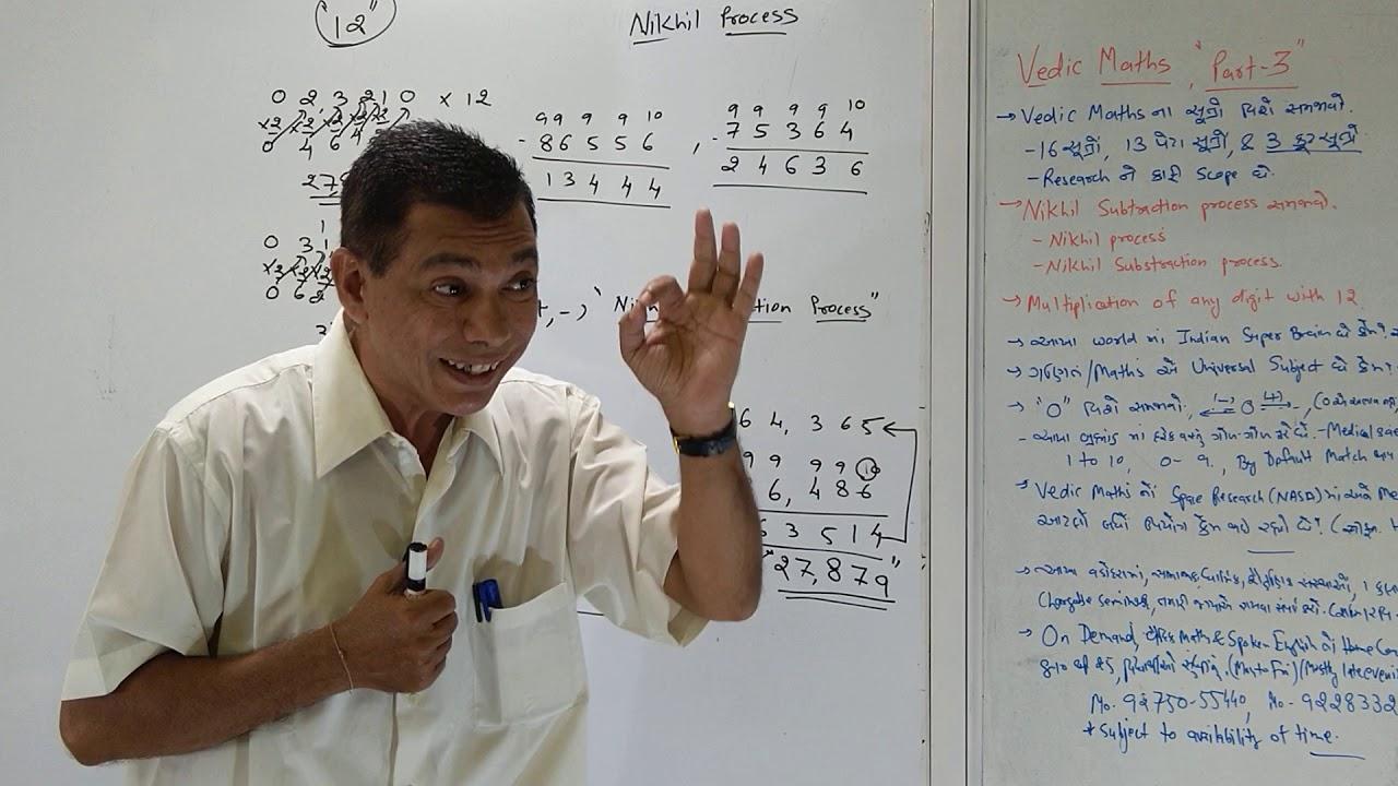 VEDIC MATHS-DEMO-part-3@9275055440(IN GUJARATI)CHANAKYA ...Sai Kiran Vedic Maths