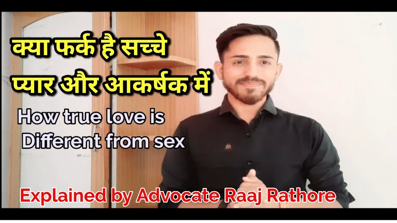 Basic Difference between love and sex , In hindi By