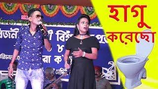 Sunil vs Pinki New Comedy    পাতলা হাগু করেছো💩