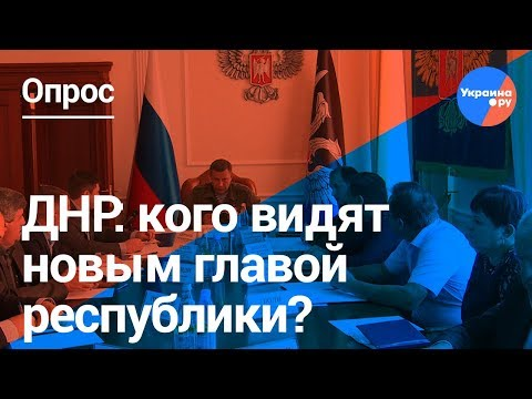 Опрос в ДНР: