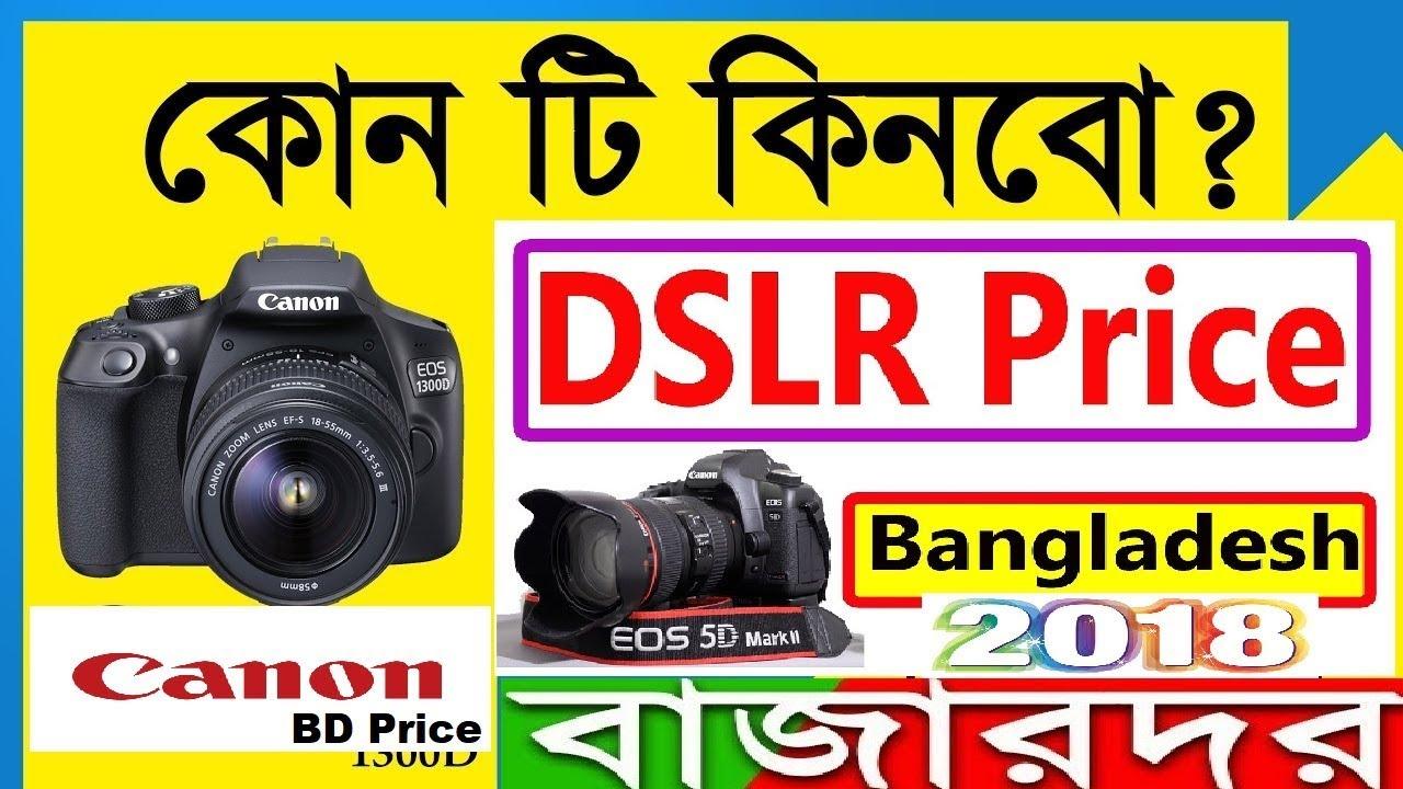 Canon Dslr Camera Price In Bangladesh 2018 Dslr Camera Price
