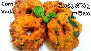 Mokkajonna Garelu (Vadalu) in Telugu (మకకజనన గరల)  Corn Recipes  Makka Garelu
