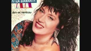 Download Litsa  Diamanti     MEGA MIX    DJ TOLIS  ASKOTIRIS Mp3