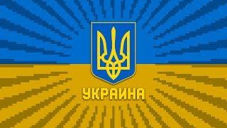 ГИМН УКРАИНЫ ♪ Майнкрафт версия (Караоке) На русском и украинском языке!