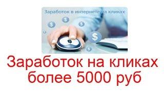 Заработок в интернете на кликах более 5000 руб