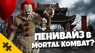 MORTAL KOMBAT 11 - ПЕНИВАЙЗ, Джокер и КРИПТА ОБНОВЛЕНИЕ (Kombat Pack) / Видео