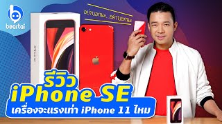 รีวิว iPhone SE 2020 ไอโฟนที่ถูกที่สุดจะทำได้ดีแค่ไหน!