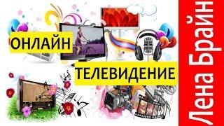 Телевидение онлайн на компьютере с Леной Брайн(http://elenabrain.ru/igra денежный поток, игра онлайн Телевидение онлайн на компьютере с Леной Брайн. Не каждый знает,..., 2016-07-15T15:29:07.000Z)