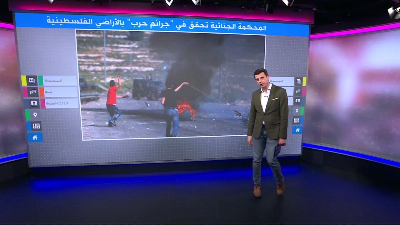 """المحكمة الجنائية الدولية ستحقق في """"جرائم حرب"""" على الأراضي الفلسطينية ????  - 17:58-2021 / 3 / 4"""