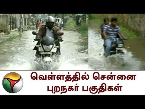 வெள்ளத்தில் சென்னை புறநகர் பகுதிகள்   Heavy Rain   Chennai Flood   Rain in Tamilnadu   Chennai City