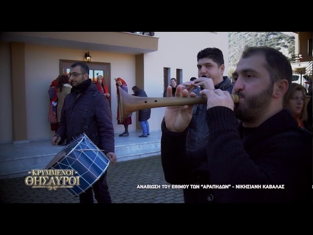 ΚΡΥΜΜΕΝΟΙ ΘΗΣΑΥΡΟΙ | Το έθιμο των Αράπηδων