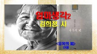 [시]김희정_엄마생각2_유목의 피