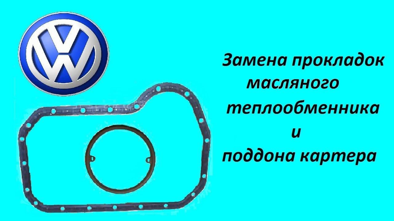 Замена теплообменника пассат б3 Пластины теплообменника Этра ЭТ-201 Подольск