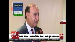 غرفة الأخبار| لقاء خاص مع رئيس هيئة قناة السويس الفريق مميش