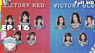 Video VICTORY BNK48 | EP.16 | 16 ต.ค. 61 Full HD download MP3, 3GP, MP4, WEBM, AVI, FLV Oktober 2018