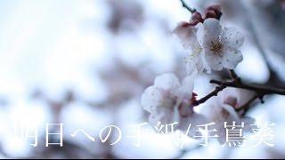 明日への手紙/手嶌葵 カバーさせていただきました。covered by 春茶 pia...