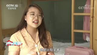 《小区大事》 20191221 来了就是深圳人| CCTV社会与法