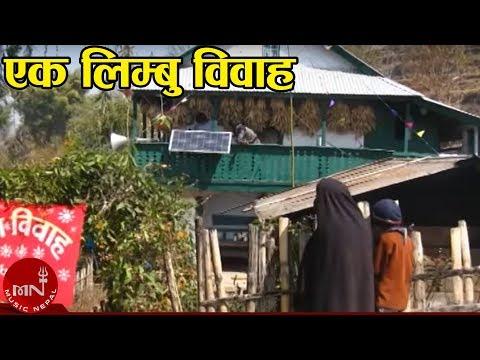 Eak  Limbu Bibaha  Mekhim  (documentary)