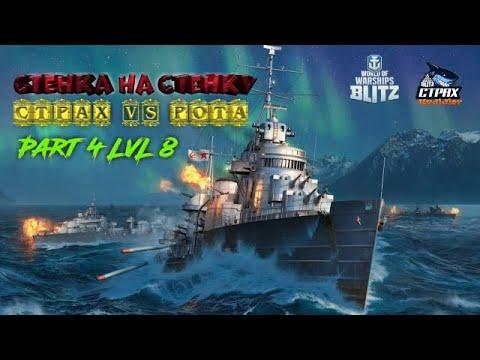 WOWS BLITZ ФЛОТ СТРАХ: Стенка на Стенку VIII CTPAX vs ROTA