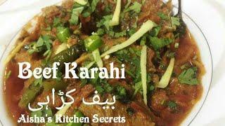 Beef Karahi recipe in urdu by Aisha   Lahori Karahi recipe in urdu