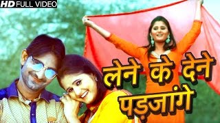 Lene Ke Dene Pad Jange   Latest Haryanvi Song 2016   Anjali Raghav New Song   Raju Punjabi, Sushila