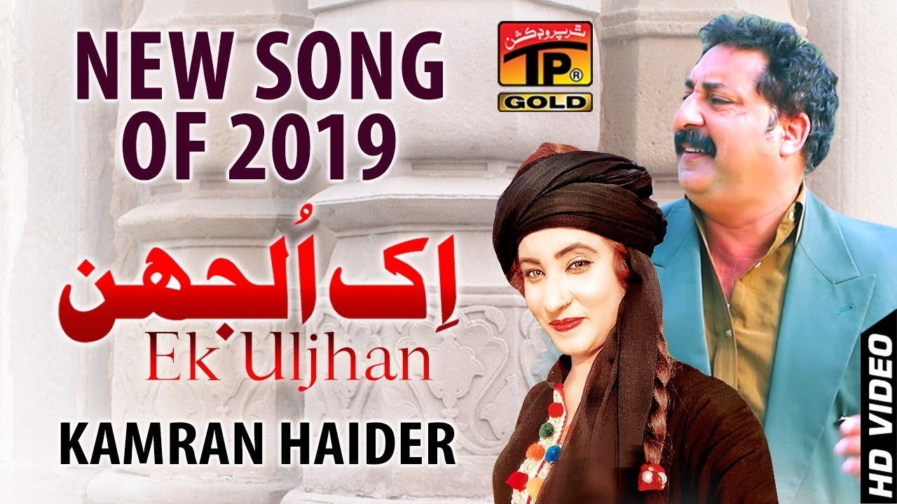 Ek Uljhan | Kamran Haider | Latest Punjabi Song 2019 - YouTube