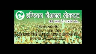 speech indian national lok dal , Bhai Ajay Chotala Ji, Haryana