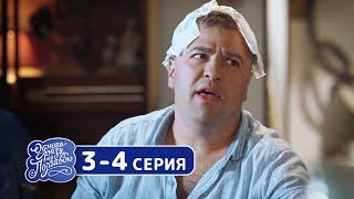 Сериал Однажды под Полтавой - Новый сезон 3-4 серия - Семейные комедии, юмор и приколы | Квартал 95