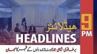 ARYNews Headlines |KPT corruption case against Babar Ghauri, others| 9PM | 17 Oct 2019