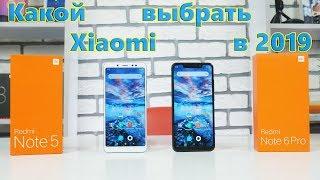 Что купить Xiaomi Redmi Note 5 или Xiaomi Redmi Note 6 Pro в 2019 году?
