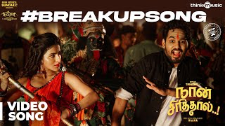 Gambar cover Naan Sirithal | Breakup Video Song | Hiphop Tamizha | Iswarya Menon | Sundar C | Raana