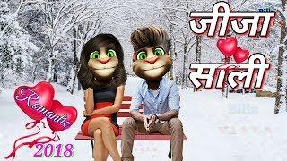 जीजा - साली Romantic Shayari COMPITITION 2018 true story of jija sali talking tom funny video