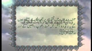 Surah Al-Dahr (Chapter 76) with Urdu translation, Tilawat Holy Quran, Islam Ahmadiyya