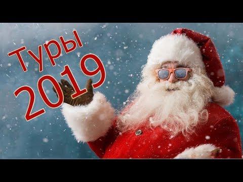 Отдых для Здоровья! Туры на Новый Год 2019 и Новогодние Каникулы!Европа! Россия!