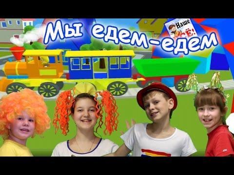 Мы едем-едем-едем (Песенка друзей). Мульт-песенка видео для детей / Friend's song. Наше всё!