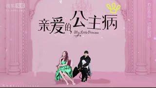 【TFBOYS 王俊凯】饭制 女友向  亲爱的公主病 My Little Princess Fan-made Video【Karry Wang Junkai】 thumbnail